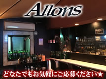 Allons(アロン)