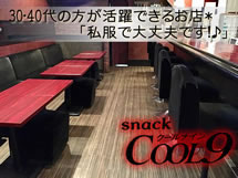 snack COOL9(スナック クールナイン)