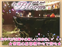 to Bloom -ブルーム-